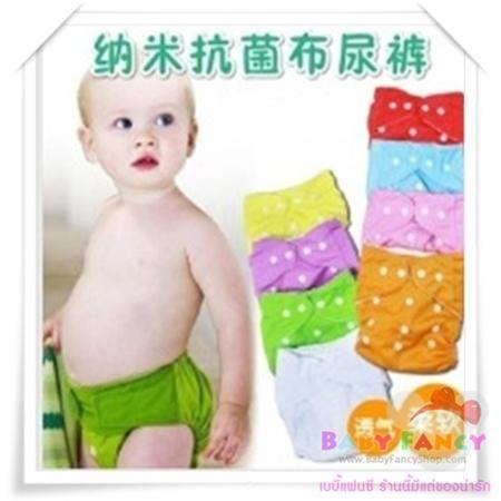 กางเกงผ้าอ้อม/ซับฉี่ นาโน ซึมซับเยี่ยม กันน้ำได้ แรกเกิด-15kg.