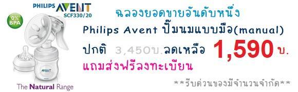 AV104NT เครื่องปั๊มนมแบบปั๊มมือ(manual) ยี่ห้อ เอเว้นท์ Philips Avent = 1,590
