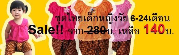 ชุดไทยเด็กหญิง 6-24เดือน ใส่เทศกาลสงกรานต์
